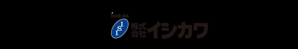 株式会社イシカワ長岡支店