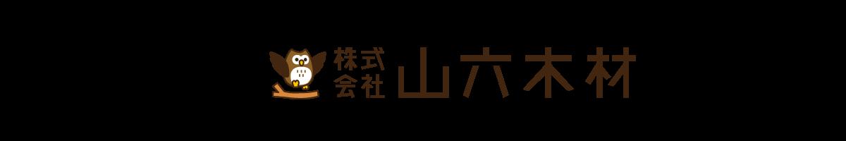 株式会社山六木材